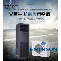 艾默生5.7KW精密空调ATP05C1\ATC05N1单冷7.5KW机房专用空调12.5KW