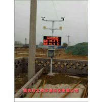 扬尘在线检测系统哪里有卖 拆迁工地环境监测