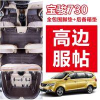 宝骏730带侧挡包轮毂脚垫专车专用汽车压痕脚垫新老款全车侧包