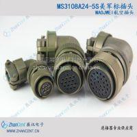 D/MS3108A28-15S 35芯国产MS5015连接器