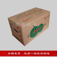 民青纸业供应优质8424西瓜箱 定做五层折叠纸箱 6号物流包装纸箱