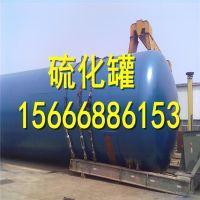 优质橡胶硫化罐设备完全根据用户需求定做DN1800硫化罐龙达品牌
