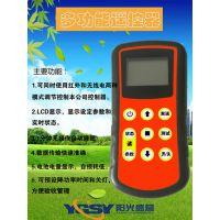 阳光盛誉YGSY-V1.2太阳能控制器遥控器