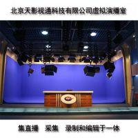 实景虚拟演播室抠像系统 真三维虚拟演播室工程绿箱/蓝箱设计施工