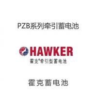 HAWKER叉车蓄电池3PZV375 24V375AH