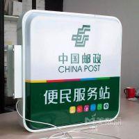 邮政门牌吸塑灯箱制作 方形门头发光灯箱