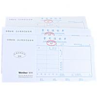 维特费用报销单 费用单据 财务会计凭证纸通用办公10本/包