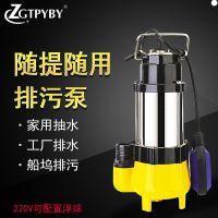 【售后反应快】304不锈钢泵WQ35-10-2.2kw304不锈钢杂质潜水泵