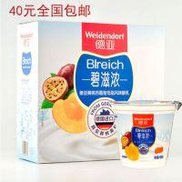 德国进口酸奶 徳亚碧滋浓酸牛奶125g 黄桃西番莲/草莓味酸奶饮料