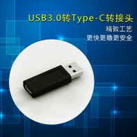 威僖type-c转接头usb 3.0公转USB3.1TYPE-C母转接头OTG带智能芯片