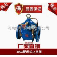 郑州300X缓闭式止回阀厂家,纳斯威缓闭式止回阀价格