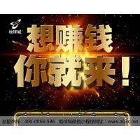 宣城地球城微信小程序加盟代理_300万客户信赖的品牌_中国行业品牌十强的微信小程序加盟代理项目