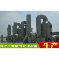 惠州PP有机废气处理成套设备厂家定制