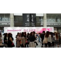 2020年日本消费品展会2020年日本家庭日用品展会