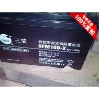 供应三瑞6FM100-X/12V100AH蓄电池