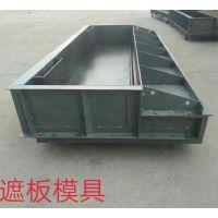 高铁预制桥梁遮板钢模具【华胜】可按图纸定做厂家销售
