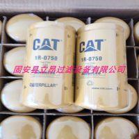 立昂厂家供应 卡特柴油滤清器 1R-0750 过滤器工程机械配件