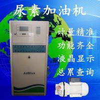 厂家直销新品全自动尿素加注机甲醇溶液加注机380V220V加油机设备