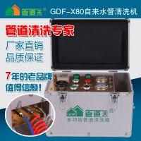 2017年新款管道夫GDF-X80多功能家装自来水管清洗机