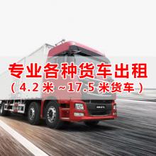 莆田到惠州返程空车13米高栏车、半挂车出租