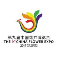 """2017中国花卉博览会(简称""""花博会"""")"""
