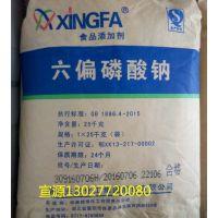 食品级六偏磷酸钠的价格,工业级六偏磷酸钠,食品保水剂
