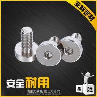 机加工厂家 非标定做不锈钢内六角螺丝