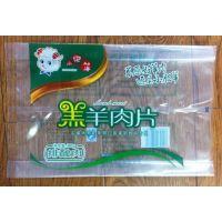 金霖包装供应北京羊肉卷包装,火锅料包装袋,可来样加工生产