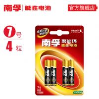 原装正品南孚电池 7号碱性电池儿童玩具电池批发遥控器鼠标干电池4粒 5号 碱性电池 安全无汞环