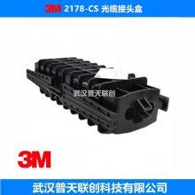 【3M】光缆接头盒 2178CS 二进二出 12芯 24芯 48芯 96芯 144芯3M光缆接续盒