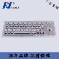 厂家直销嵌入式轨迹球不锈钢金属键盘 密码键盘 科羽KY-PC-N