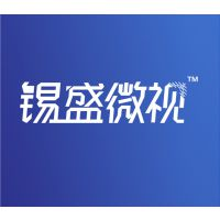 南昌市锡盛微视科技有限公司