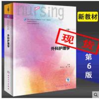 现货 外科护理学 第六6版 李乐之 路潜 人民卫生出版社 十三五规划教材书