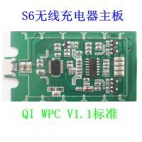 S6手机无线充电器PCBA 环形手机无线充电器方案