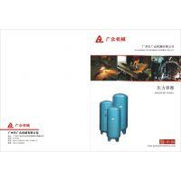 广州广众机械有限公司储气罐压力容器