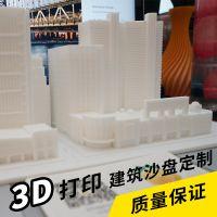 3D打印SLS激光尼龙烧结 SLS快速成型 尼龙粉沫手板 SLS手板模型