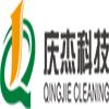 青岛庆杰环境科技有限公司