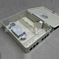 【外贸】96芯SMC光纤分纤箱,FDB光缆终端箱,FTTH光缆配线盒