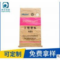 江苏浪花厂家供应三合一牛皮纸袋 25KG牛皮纸复合包装袋