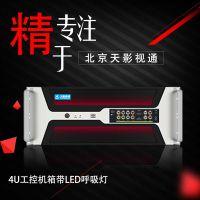 新款后期采编服务器机箱TVSTC190 4U非编工作站机箱LED炫光呼吸灯