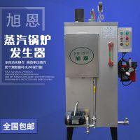旭恩全自动燃气锅炉50kg蒸汽发生器