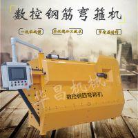 华昌TG5-13数控钢筋弯箍机液压弯曲机
