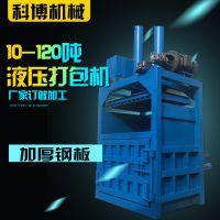 半自动液压打包机废纸打包专用设备科博 服装液压打包机 饮料压缩机