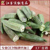 厂家批发脱水蔬菜 冻干秋葵段 即食秋葵干健康原味秋葵零食