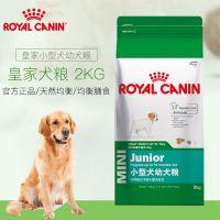 皇家 小型犬幼犬粮 MIJ31 2KG 博美狗粮幼犬粮通用型