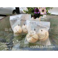 磨砂笑脸饼干袋 OPP自封口面包蛋糕烘焙包装袋 100个/套 可定制 汕头裕锋
