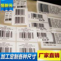 热敏纸不干胶标签 流水号条形码 产品标签易碎标签定做批发