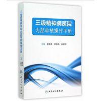 新书_三级精神病医院内部审核操作手册、人民卫生出版社