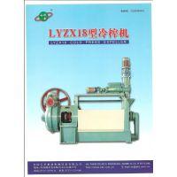 新型榨油机 冷榨机 安粮KQZX18型低温榨油机