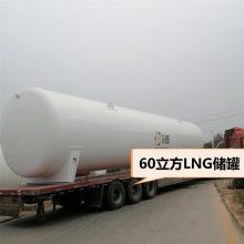 茂名市30立方液化天然气LNG储罐,菏锅,30立方液化气储罐